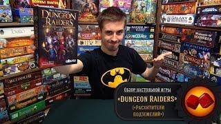Dungeon Raiders - обзор от