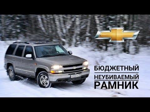 """Обзор Chevrolet Tahoe 2. """"Бюджетный неубиваемый рамник"""""""