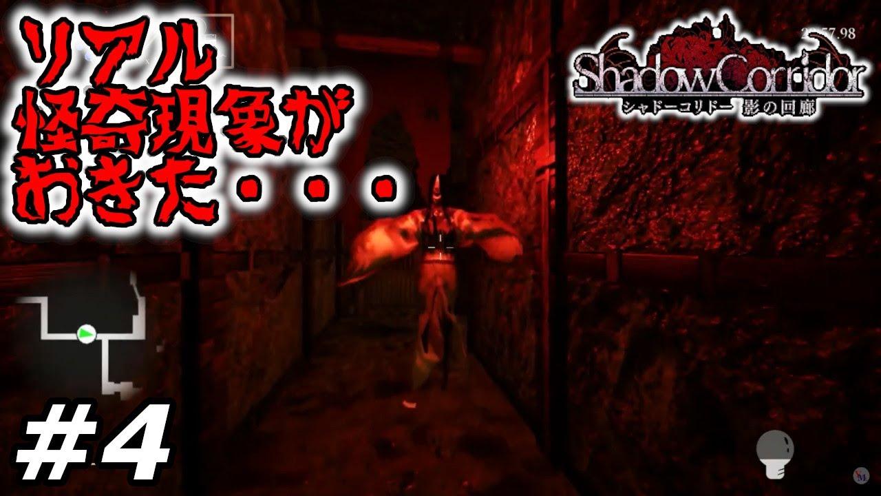シャドー コリドー 攻略 敵一覧 - 影廊 -Shadow Corridor-
