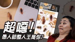 itaste小品味【超噁!愚人節整人王是你?】也太寫實了吧!!