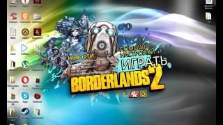 Взлом золотых ключей в Borderlands 2! Профит 100%