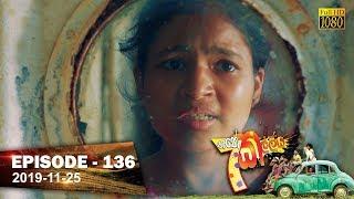 Hathe Kalliya | Episode 136 | 2019-11- 25 Thumbnail