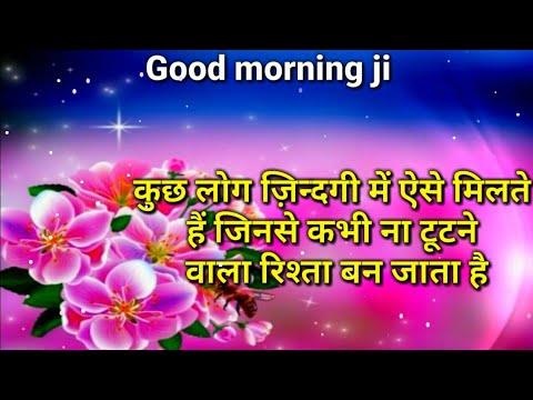 Good Morning Video For Whatsapp   Good Morning Whatsapp Status   Good Morning Wallpapers Photo