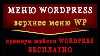 видео В WordPress 4.2 нельзя ипользовать Title для ссылок