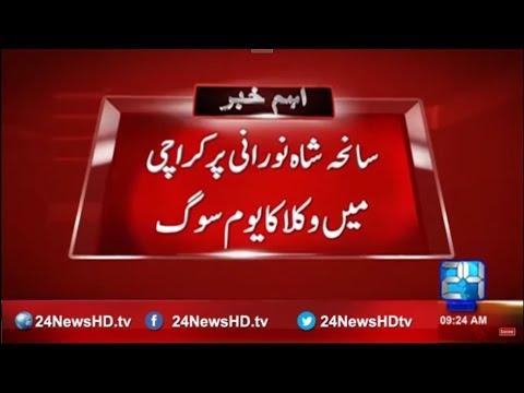 Lawyers mourning in Karachi on tragedy of Shah Noorani