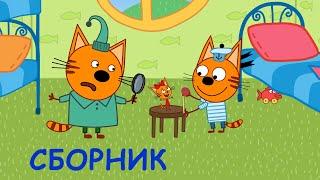 Три Кота Сборник удивительных серий Мультфильмы для детей 2020