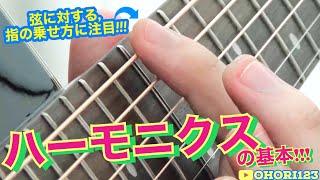 ギターの「ハーモニクスの鳴らし方」!! ~久々のギターテクニック的動画!!~