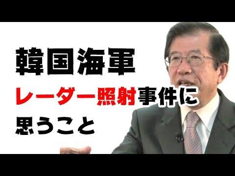 【武田邦彦教授】レーダー照射事件に思う。国と国との友情は成り立たないのか?