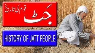 Gambar cover History of Jatt People. ( جَٹ قبائل کی تاریخ ) Documentary of Jat Caste in Urdu/Hindi.