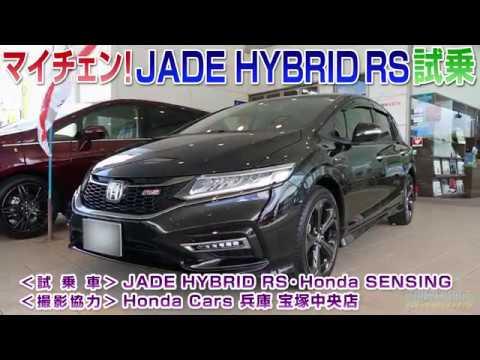 Honda JADE ジェイドハイブリッドRS試乗