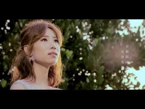 陳怡婷『孤戀花開』官方完整版MV(三立『一家人』片尾曲)