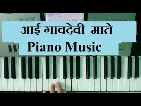 Aai Gavdevi Mate || Piano music video || Piano music || Play marathi music