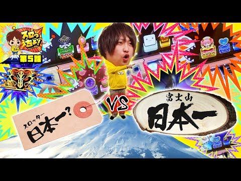 【日本一VS日本一(自称)】スロっちょ!5話【No.1富士吉田店】