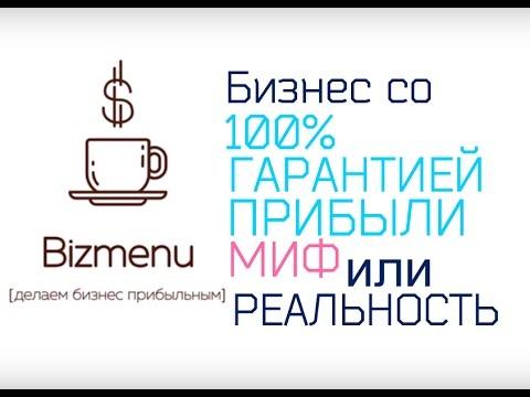Cмотреть видео Бизнес со 100% гарантией Прибыли  миф или реальность?  BizMenu - делаем бизнес прибыльным