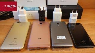 Xiaomi Mi A1 vs LG Q6 vs Xiaomi Redmi Note 4x vs Meizu M5s ЧЕСТНО о каждом смарте!