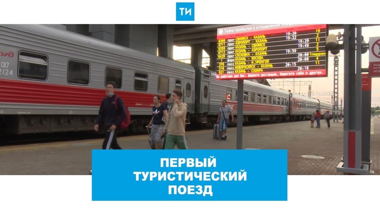 Первый туристический поезд