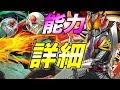 仮面ライダーコラボ 能力詳細きたー!昭和ライダーが強い??