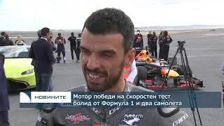 Мотор победи на скоростен тест болид от Ф1 и два самолета