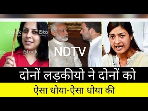 दौनो लड़की ने धो डाला.Ravish kumar. prime time. desh ki baat. NDTV LIVE. oscar news - YouTube