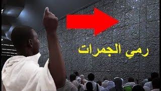 Hajj Clip - Rami al-Jamarat - Stoning of the Devil - منى جمرات