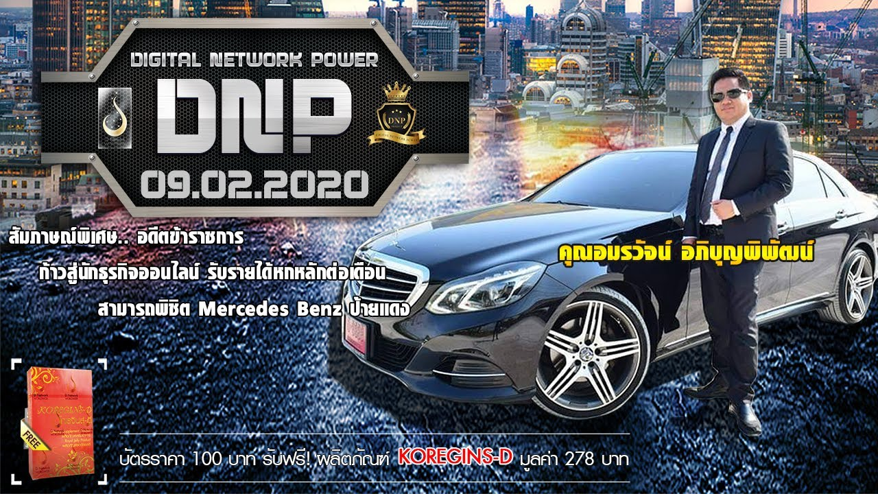 VTR โปรโมท DNP :  Digital Network Power  9/2/2020