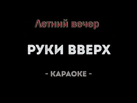 РУКИ ВВЕРХ Летний вечер - караоке версия ( Александр Тумаев)