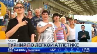 Международный турнир по легкой атлетике проходит в Алматы