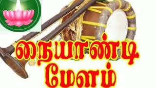 அய்யா நையாண்டி மேளம் குமரி சுரேஷ் குழுவினர்-Ayya Naiyandi Melam-Kumari Suresh Melam