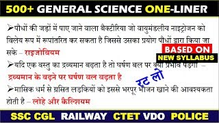 Science top 500+ One-liners (Part-1)   Railway Special   Railway Group D, ALP, RPF   रट लें इन्हें