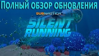 Subnautica Silent Running обзор обновления. Взрываем Циклопа! Гидролокатор и система пожаротушения