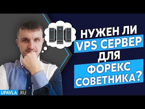Нужно ли Покупать ВПС (VPS) сервер для Форекс Советника?