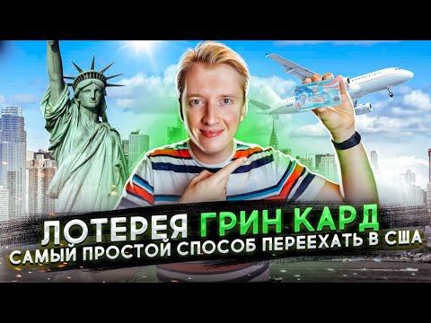 ЛОТЕРЕЯ ГРИН КАРД