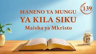Neno la Mungu | Tofauti Muhimu Kati ya Mungu Mwenye Mwili na Watu Wanaotumiwa na Mungu | Dondoo 139