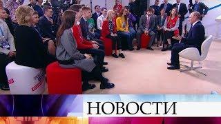 Владимир Путин прибыл на форум «Россия - страна возможностей».