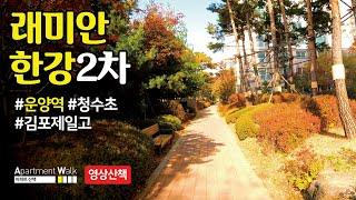 [김포 한강신도시] 래…