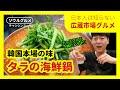 [ソウルグルメ]日本人は絶対知らない広場市場グルメ:タラの海鮮鍋(メウンタン)_クァンジャンシジャンの韓国本場の味_韓国鍋