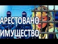 У бывшей Джигарханяна арестовали имущество  (19.03.2018)