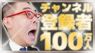 2016年2月2日(火)の13時頃、ついに瀬戸弘司の動画のチャンネル登録者数...