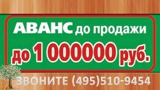 видео Срочный выкуп загородной недвижимости в Москве