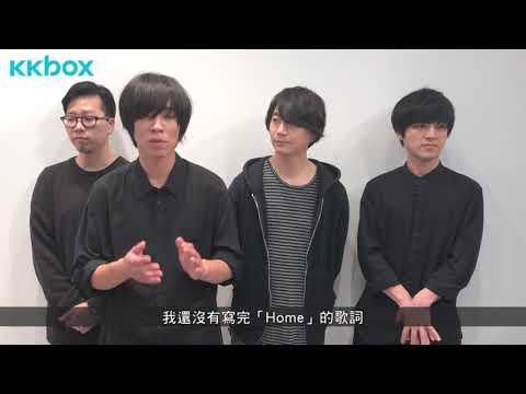 日樂團androp歌還沒寫完就拍MV?聽聽他們怎麼說 Mp3