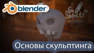 Урок 12 Blender - Основы скульптинга, графический планшет в Blender