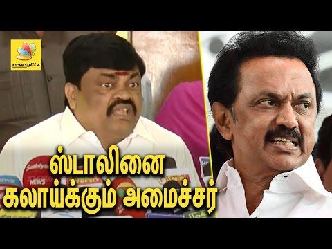ஸ்டாலினை கலாய்க்கும் அமைச்சர் | Rajendra Balaji calls Stalin a Problem Creator | Speech
