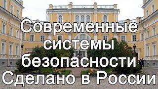 Современные системы безопасности. Сделано в России(, 2016-10-07T08:04:16.000Z)