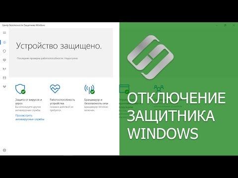 Как отключить, включить или удалить защитник Windows Defender в сборке 1703 Creators Update 💻🛡️🚫