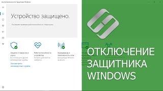 видео Как отключить Защитник Windows 10