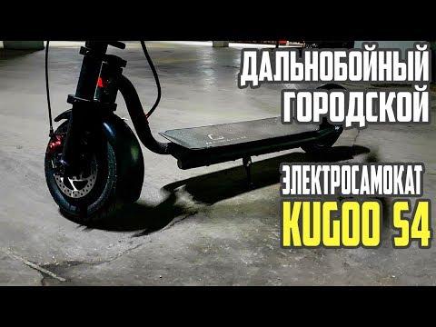 Дальнобойный городской электросамокат Kugoo S4. #34 Просто Техника