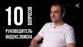 10 глупых вопросов РУКОВОДИТЕЛЮ ЯНДЕКС.ПОИСКА
