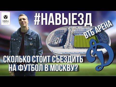 """#НАВЫЕЗД   """"ВТБ Арена"""" 10 фактов   Сколько стоит съездить на футбол в Москву?"""
