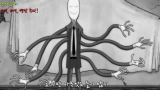 슬랜더맨 송!