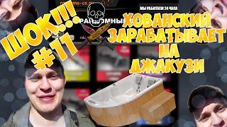 ШОК! #11 Хованский Юрий собирает на джакузи - randoma-cs.ru